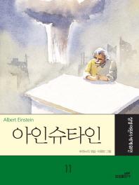 아인슈타인(삼성 어린이 세계위인 11)