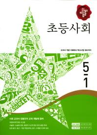 초등 사회 5-1(2018)(디딤돌)