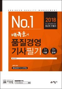 품질경영기사 필기(No. 1)(2018)(배극윤의)