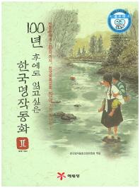 100년 후에도 읽고 싶은 한국명작동화. 2(1978~1991)