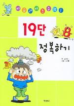 19단 정복하기 (서프라이즈 수학)