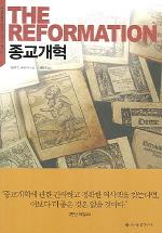 종교개혁(크로노스총서 10)