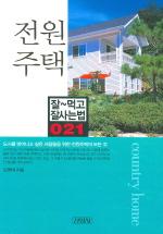 전원주택(잘먹고 잘사는 법 21)