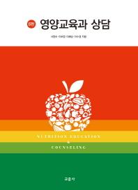 영양교육과 상담(6판)