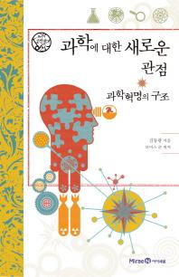과학에 대한 새로운 관점 과학혁명의 구조(나의 고전 읽기 21)(양장본 HardCover)
