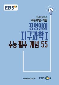 정영일의 지구과학1 수능 필수 개념 55(2019 수능대비)(EBS 강의노트 수능개념)