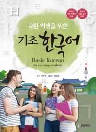 기초 한국어(Basic Korean for exchange students)(교환 학생을 위한)