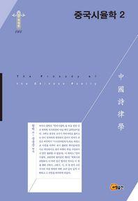 중국시율학. 2(학술명저번역총서 동양편 64)
