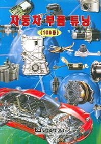 자동차 부품 튜닝(100종)