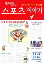 재미있는 스포츠 이야기(신문이 보이고 뉴스가 들리는 5)