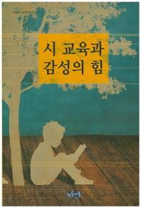 시 교육과 감성의 힘(아동청소년문학총서 7)(양장본 HardCover)