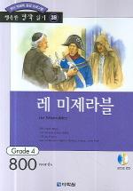 레 미제라블(영어 독해력 증강 프로그램)(CD1장포함)(행복한 명작 읽기 39)