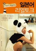 일본어 리얼토크(미수다 사유리의)(CD1장포함)