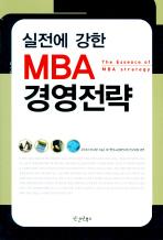 MBA 경영전략