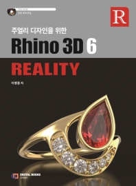Rhino 3D 6 Reality(주얼리 디자인을 위한)(CD1장포함)