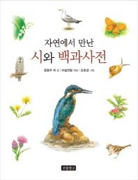 자연에서 만난 시와 백과사전