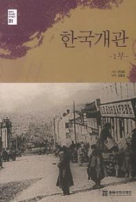 한국개관 1부(동북아 역사재단 번역총서 31)