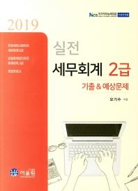 세무회계 2급 기출&예상문제(실전)(2019)(실전)