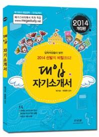 대입 자기소개서(2014)(개정판)