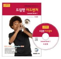 트럼펫 어드벤쳐 LESSON BOOK. 1(초급용)(CD1장포함)(어드벤쳐 악기 시리즈)