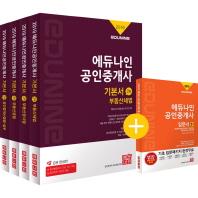 에듀나인 공인중개사 기본서 2차 세트(2019)(전4권)