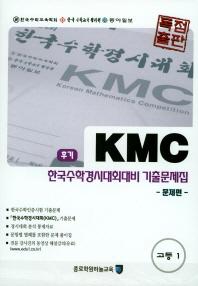 KMC 한국수학경시대회대비 기출문제집 고1(후기)(전2권)