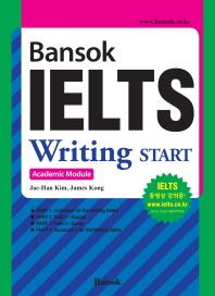 IELTS Writing Start(Bansok)