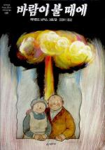 바람이 불 때에(네버랜드 세계의 걸작 그림책 39)