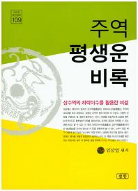 주역 평생운 비록(신비한 동양철학 109)