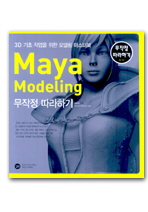 MAYA MODELING 무작정 따라하기(3D기초작업을위한모델링마스터북)(무작정 따라하기 152)