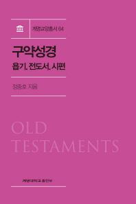구약성경(계명교양총서 64)