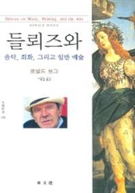 들뢰즈와 음악 회화 그리고 일반 예술(문예신서 318)
