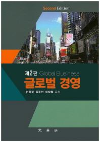 글로벌 경영(2판)(양장본 HardCover)