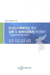 EC EU사례분석을 통한 남북 및 동북아공동체 추진방안(KINU 연구총서 12-04)