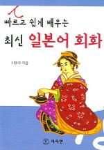 최신 일본어 회화