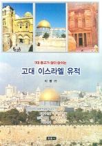 고대 이스라엘 유적