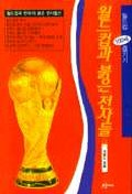 월드컵과 붉은 전사들