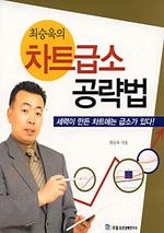 차트급소 공략법(최승욱의)