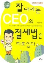 잘 나가는 CEO의 절세법은 따로 있다(2007)(개정판)