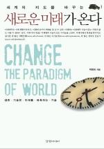 새로운 미래가 온다(세계의 지도를 바꾸는)