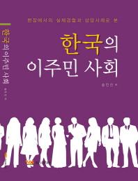 한국의 이주민 사회(현장에서의 실제경험과 상담사례로 본)