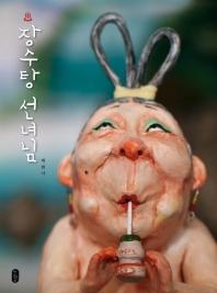 장수탕 선녀님(책 읽는 곰 7)(양장본 HardCover)