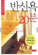 반신욕 20분(건강혁명)