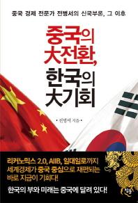 중국의 대전환, 한국의 대기회