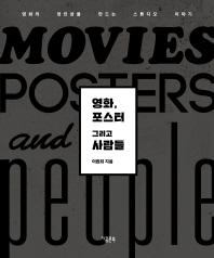 영화  포스터 그리고 사람들