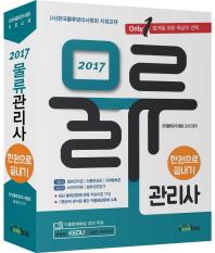 물류관리사 한권으로 끝내기(2017)