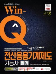 전산응용기계제도기능사 필기(2018)(Win-Q(윙크))(개정판)