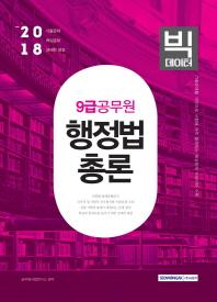 행정법총론(9급 공무원)(2018)(빅데이터)