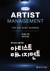 아티스트 매니지먼트(큰글씨책)(뮤직 비즈니스를 위한)