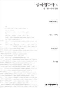 중국철학사. 4  송 원 명의 철학
